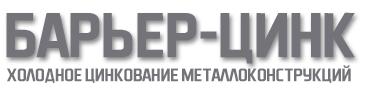 Barierzinc.ru - Производство и поставка состава для холодного цинкования